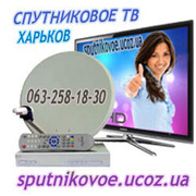 антенны спутниковые в Харькове недорого купить,  установить,  настроить