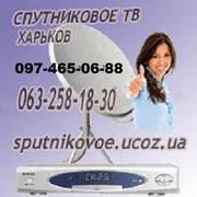 спутниковые антенны в Харькове недорого купить,  установить,  настроить