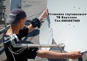 Установка,  настройка спутниковой антенны Березань.