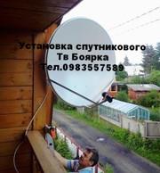 Установка,  настройка спутниковой антенны Боярка