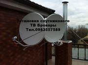 Установка,  настройка спутниковой антенны Бровары.