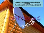 Продажа спутниковой антенны Житомир