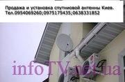 Купить спутниковую антенну Киев цена
