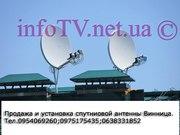 Купить спутниковую антенну Винница для самостоятельной установки