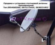 Купить спутниковую антенну Кропивницкий без посредников