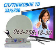В Харькове установка тарелки спутникового тв телевидения цена