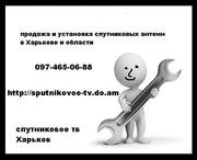 ТВ sat спутниковое в Харькове установка спутниковой антенны