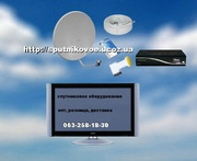 Спутниковая антена Харьков